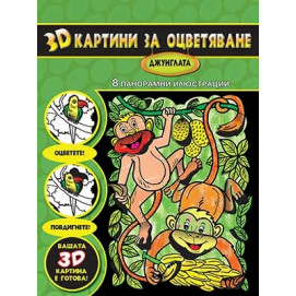 Fiut 3D Colourin book The jungle 5-9 years