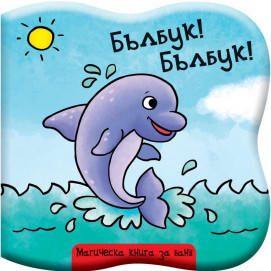 Fiut Bathroom booklet Dolphin