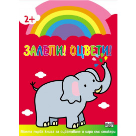 Fiut Paste! Coloring! First coloring book with stickers Elephant