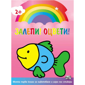 Fiut Paste! Coloring! First coloring book with stickers Fish