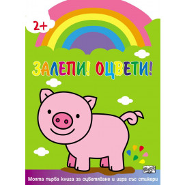 Fiut Paste! Coloring! First coloring book with stickers Pig