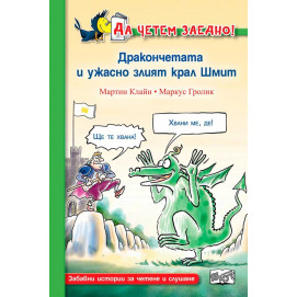 Fiut Let's read together! The dragon and the terribly evil King Schmidt 5-10 years