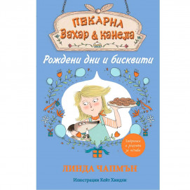 Fiut Children book Birthdays and biscuits: Bakery Sugar and cinnamon 8 years+