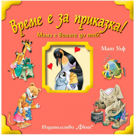 Fiut Children Book It's time for a fairy tale! Mom is always next to you 3-5 years