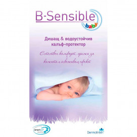 Happy Dreams Protective bedding System 70/140cm. B-Sensible